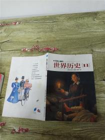 写给儿童的世界历史13