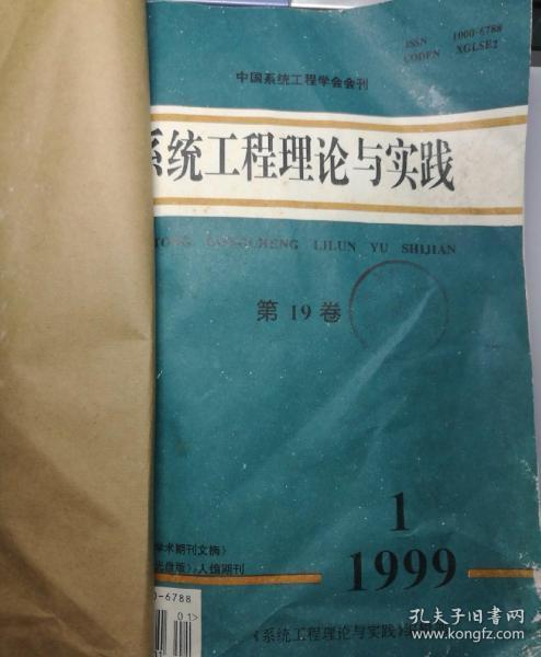 系统工程理论与实践(月刊)   1999年(1-6)期   合订本   (馆藏)