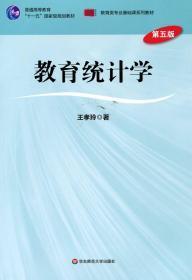 教育统计学 第五5版 王孝玲 华东师范大学出版社 97875675255