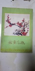 北京信纸(梅花图案)             16开内有14张空白的,估计80年代的