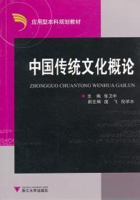 中国传统文化概论 张卫中 浙江大学出版社 9787308061827