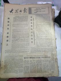 文革报纸--大众日报1975年8月8日(4开四版)路线对头后来居上;昔阳县委认真管教育。