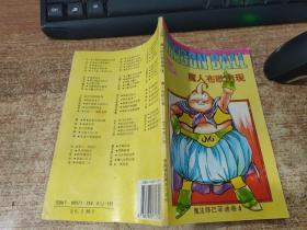 七龙珠魔法师巴菲迪 4