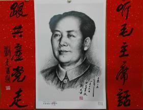 人民币毛主席创作者,。人民币同款,刘文西院长签名版主席像,签名是手写,章是盖上的,(对联是手绘的