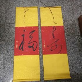 丝织品一一毛泽东   福   寿   丝织品2件合售,每幅42、5X34厘米,已装裱,有轴头
