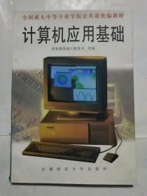 计算机应用基础