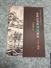 经典山水画树法解析(王蒙 倪瓒)/中国画名家技法解析丛书