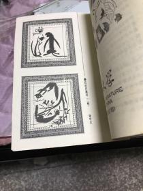 儿童文学1993第11期总187期