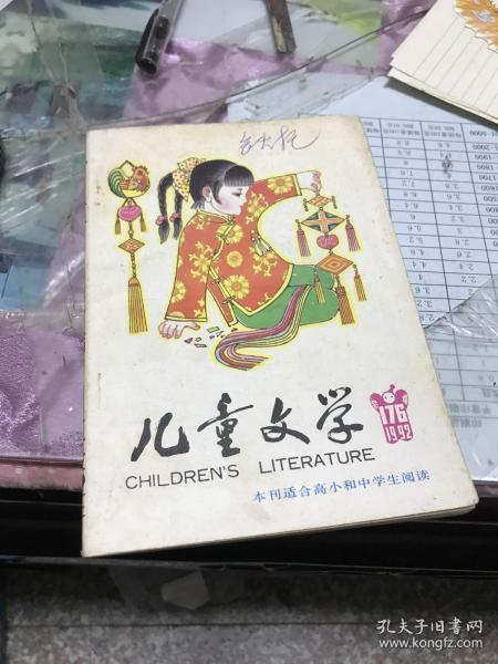 儿童文学 1992年第12期(总第176期)
