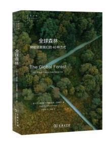 商务印书馆 全球森林:树能拯救我们的40种方式 [爱尔兰]黛安娜·贝雷斯福德-克勒格尔 著