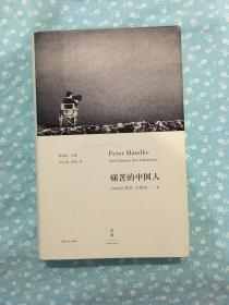 痛苦的中国人(彼得·汉德克签,签名,2019年诺贝尔文学奖获得者,保真,写中国的书,一版一印)