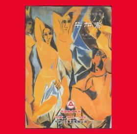 毕加索-世界经典画家珍藏扑克特大抽匣书式金边硬壳精包装宁波三A好牌·NO.A074