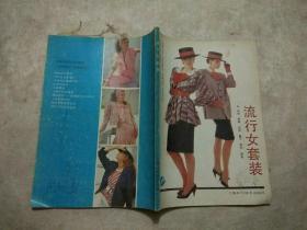 流行女套装