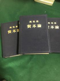 资本论 (全三册)