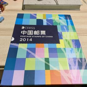 中国邮票2014