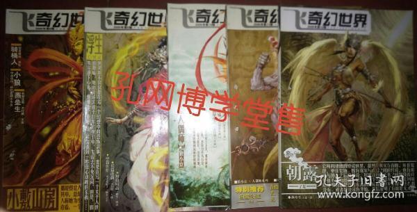 奇幻世界2005年第8.9.10.11.12期