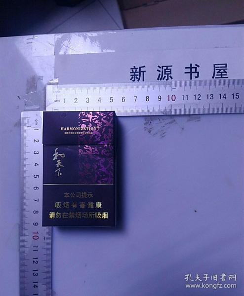 烟标卡标:白沙和天下(非卖品)