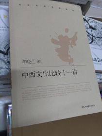 中西文化比较十一讲 邓晓芒