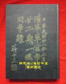 民国38年陆军军官学校第二十二期第一总队同学录,静思斋&四维书屋影印本