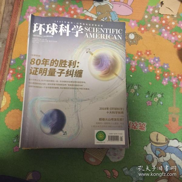 《环球科学》中文版13册全。2019年期刊