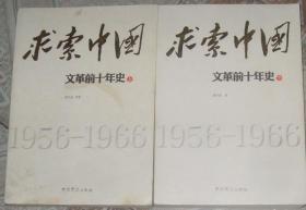 求索中国:文革前十年史 上下