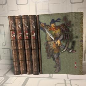 五凤朝阳刀(全八册)