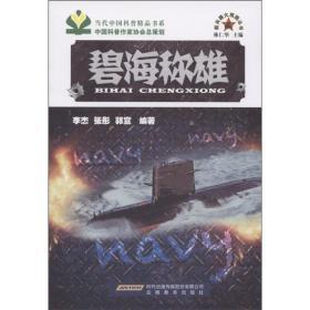 当代中国科普精品书系:碧海称雄