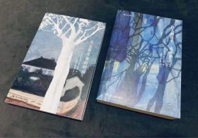 两本合售:白天的房子夜晚的房子+太古和其他的时间(套装共2册)(2018年诺贝尔文学奖获奖作品)