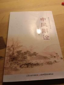 张山雷医学丛书:中风斠诠