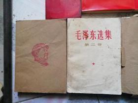 毛泽东选集两套,一套红皮,一套白皮。。