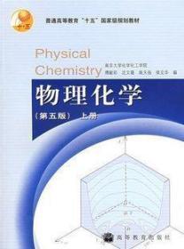 物理化学/傅献彩/第5版/上