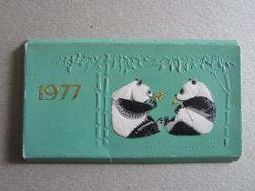 1977年年历卡:公社羊羔、喜看熊猫、牧场春早、沙漠春苗(一套四张,带封套)——中国技术进口总公司出品