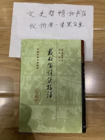 戴叔伦诗集校注(中国古典文学丛书 精装 全一册 一版一印)。