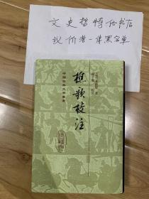 樵歌校注(中国古典文学丛书 精装 全一册 一版一印)。