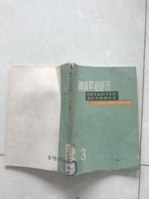 趣味英语语法第三册