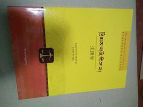 法理学(藏文版)/高校藏汉双语法学藏文系列教材