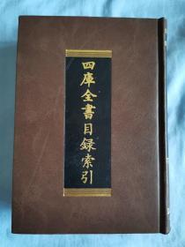 四库全书目录索引