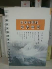 延安鲁艺风云录:抗战时期的延安鲁艺