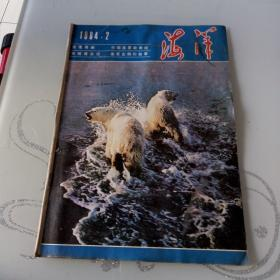 海洋1984年第2期