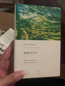 诺贝尔文学奖得主彼得•汉德克亲笔签名并题上款 <缓慢的归乡>  双签本 保真一版一印 精装