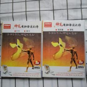 神笔电脑书法大师 使用手册+两盒4CD 【行书、草书、楷隶篆、硬笔】光盘