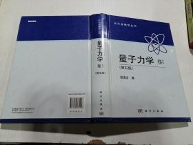 量子力学卷1(第五版)