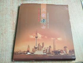 工程卫士专题邮品珍藏册 上海市建设工程质量安全监督制度实施二十周年1984-2004