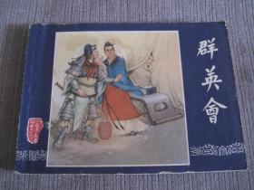 三国演义22——群英会(双79版)