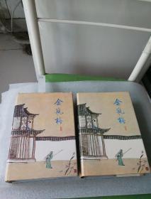金瓶梅 齐鲁书社(上下册全套)1987年版  一版一印  精装  仅10000册(带藏号)