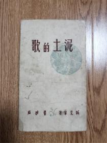 1946年出版  《泥土的歌》 诗集  臧克家著
