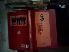2019年国家统一法律职业资格考试 徐金桂讲行政之精讲
