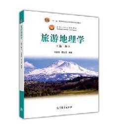 二手 旅游地理学(第3版)(换封面) 保继刚 楚义芳 高等教育出版社