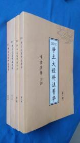 2012净土大经科注菁华 1-4册