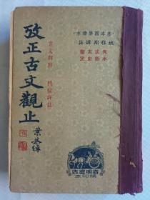 考正古文观止(民国三十五年竖版)馆藏书
